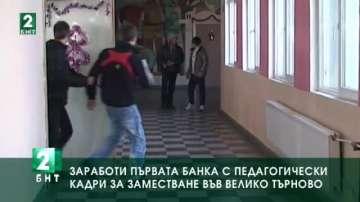 Създадоха първата банка с педагогически кадри за заместване във Велико Търново