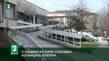 С общински пари спасяват болницата в Петрич