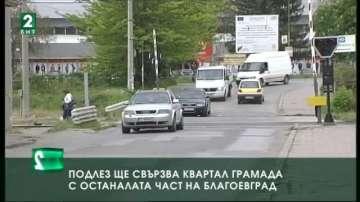 Подлез ще свързва квартал Грамада с останалата част на Благоевград