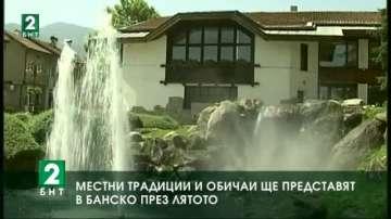 Mестни традиции и обичаи ще представят в Банско през лятото