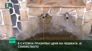 В Сатовча празнуват Деня на чешмата и семейството