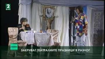 Закриват театралните празници в Разлог