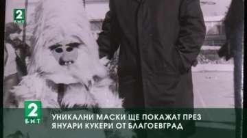 Уникални маски ще покажат през януари кукери от Благоевград