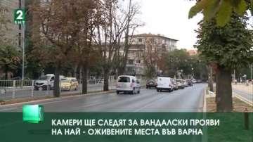 Камери ще следят за вандалски прояви на най-оживените места във Варна