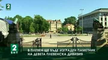 В Плевен ще бъде изграден паметник на Девета плевенска дивизия