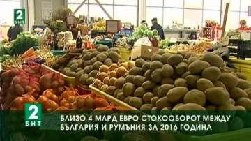 Почти 4 милиарда евро стокооборот между България и Румъния за 2016 година