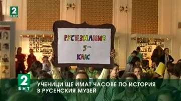 Ученици ще имат часове по история в Русенския музей