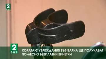 Хората с увреждания във Варна ще получават по-лесно безплатни винетки
