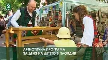 Богата програма за Деня на детето в Пловдив