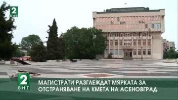 Пловдивският окръжен съд заседава по делото за кмета на Асеновград