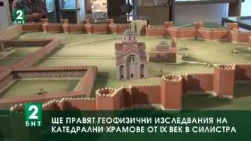 Ще правят геофизични изследвания на катедрални храмове от ІХ век в Силистра