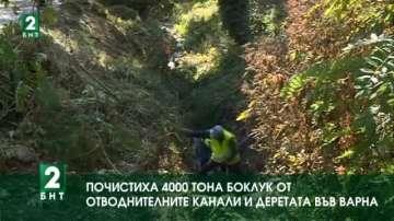 Почистиха 4000 тона боклук от отводнителните канали и деретата във Варна