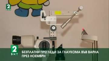Безплатни прегледи за глаукома във Варна през ноември