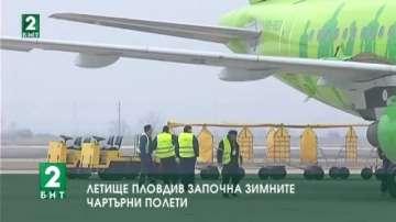Летище Пловдив започна зимните чартърни полети