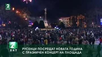 Русенци посрещат Новата година с празничен концерт на площада