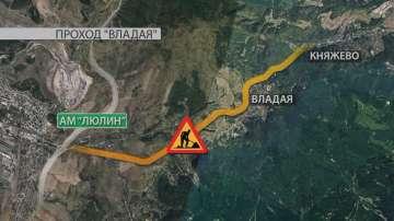 Започва ремонтът на пътя София - Перник през прохода Владая