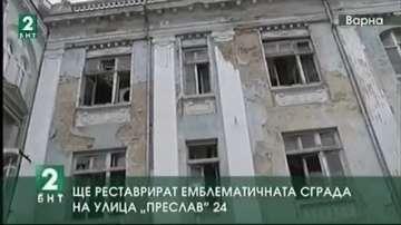 """Започва реставрация на емблематичната сграда на улица """"Преслав"""" 24"""