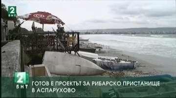 Готов е проектът за рибарско пристанище в Аспарухово