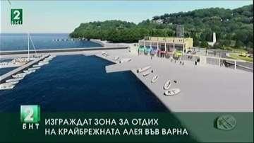 Изграждат зона за отдих на крайбрежната алея във Варна