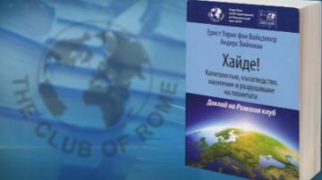 Нов доклад на Римския клуб за състоянието на планетата