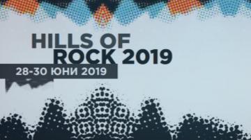 Hills of Rock за трета поредна година в Пловдив