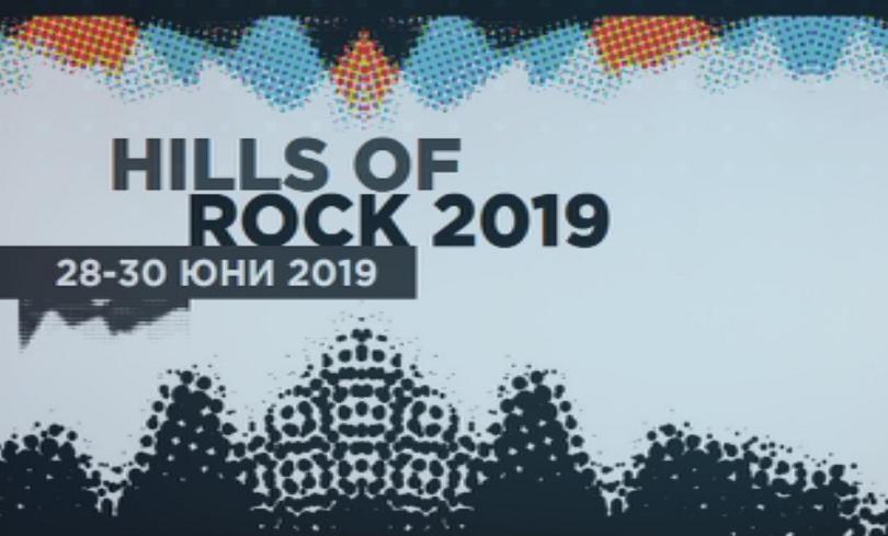Започна третото издание на Hills of Rock в Пловдив. Музикалният