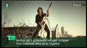 Варна ще е домакин на две големи рок събития през 2018 година