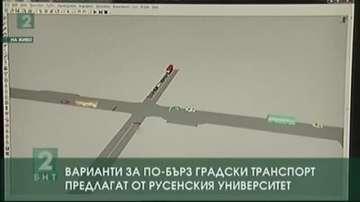 Варианти за повишаване на маршрутната скорост на градския транспорт в Русе