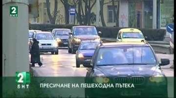 Пресичане на пешеходна пътека