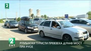 Румънски туристи превзеха Дунав мост при Русе