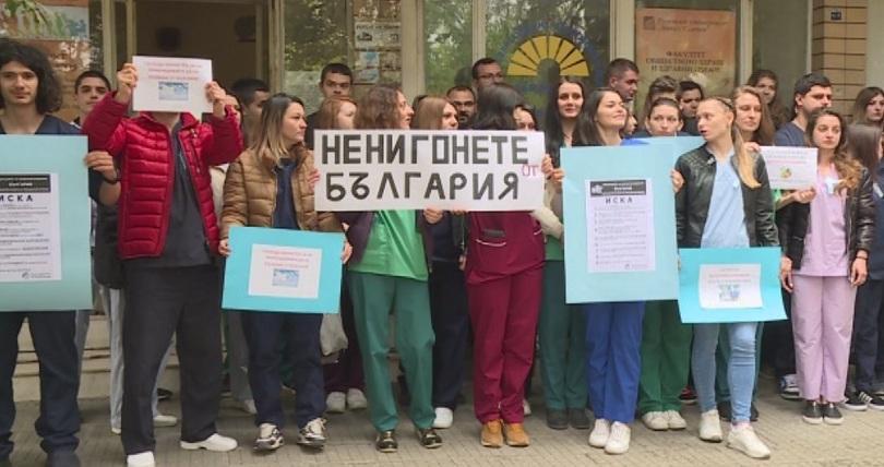 Физиотерапевтите излязоха на протест. Те искат достойно заплащане и по-добри