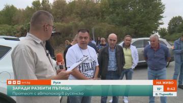 Протест заради зле поддържани пътища в община Иваново