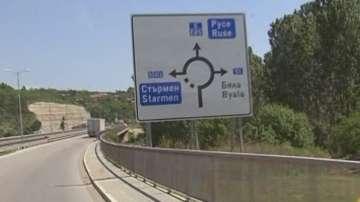 Нови 15 км от пътя Русе-Бяла ще бъде рехабилитиран