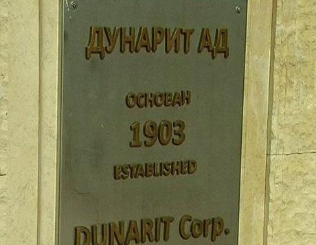 дунарит изплати около млн държавна консолидационна компания