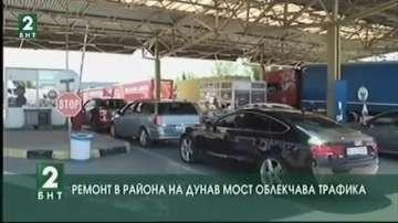Ремонт в района на Дунав мост облекчава трафика