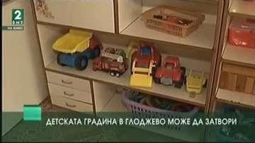 Детската градина в Глоджево може да спре да работи