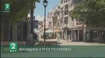 """Жилищата в Русе поскъпват, повечето от сделките се сключват """"на зелено"""""""