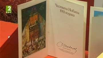 Изложба на поздравителни картички от социализма