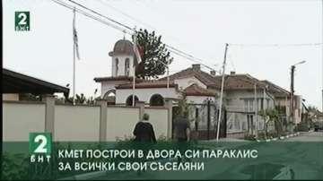 Кмет построи параклис в двора си за всички свои съселяни