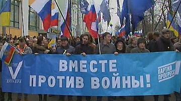 50 000 в шествие в Москва срещу окупацията на Крим и политиката на Владимир Путин