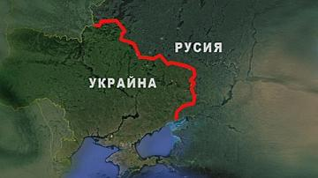 Русия и Украйна на прага на война?