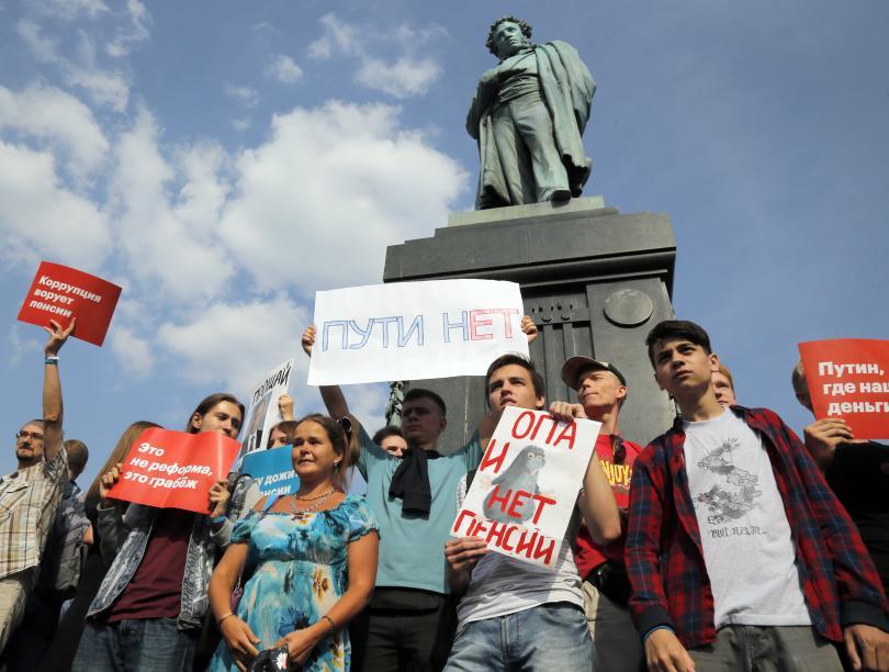 снимка 5 Масови протести срещу пенсионната реформа в Русия