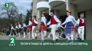 Песни и танци за Деня на самодееца в Благоевград
