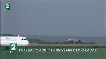 Правна помощ при пътуване със самолет