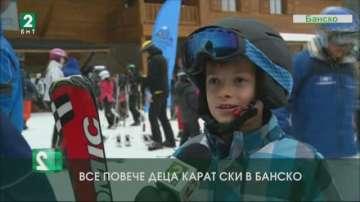 Все повече деца карат ски на Банско