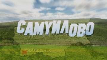 Петричкото село Самуилово с огромен надпис като този в Холивуд