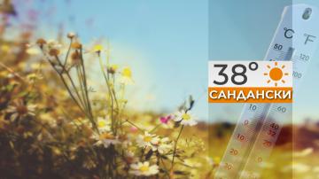 38 градуса бяха измерени в Сандански днес