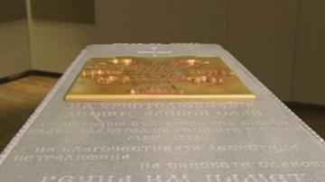 Излагат мраморен саркофаг с мощите на деспот Слав в Мелник