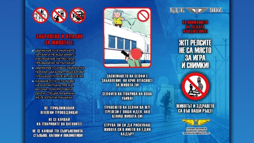 снимка 6 Осем деца са пострадали от опасни селфита върху влакове на БДЖ за две години