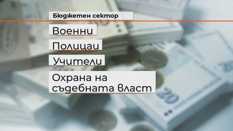 снимка 1 Кабинетът отделя 1 млрд. лв. за увеличение на заплатите в бюджетния сектор